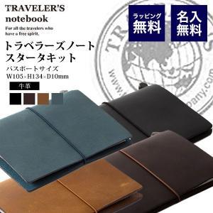トラベラーズノート パスポートサイズ 【HLS_DU】 名入れ ネーム入れ ギフト プレゼント 贈り...