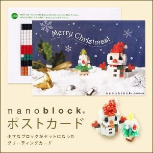 ナノブロックカード クリスマスカード【雪だるまとツリーB】【楽ギフ_包装】 クリスマス カード グリ...