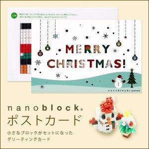 ナノブロックカード クリスマスカード【雪だるまとツリーGift】【楽ギフ_包装】 クリスマス カード...