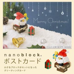 ナノブロックカード クリスマスカード【サンタとえんとつB】【楽ギフ_包装】 クリスマス カード グリ...