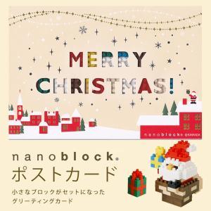 ナノブロックカード クリスマスカード【サンタとえんとつ Gift】【楽ギフ_包装】 クリスマス カー...