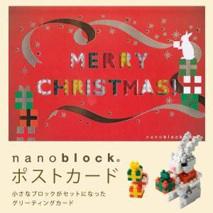 ナノブロックカード クリスマスカード【クリスマスうさぎGift】【楽ギフ_包装】 クリスマス カード...