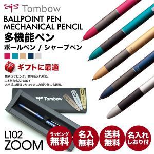 [名入れペン&名入れしおりセット][Tombow/トンボ鉛筆 ZOOM] 筆記具 複合筆記具 多機能ペン ボールペン シャープペンシル しおり 記念品 ネーム入れ 名入れ
