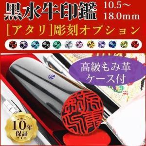黒水牛[極上・芯持ち] 10.5〜18.0mm全サイズ 鶴亀...