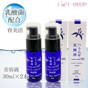 2本組 送料無料 L'aCT-DROP 濃密美容液 30ml スキンケア コスメ ハトムギエキス 乳酸菌 ラクトドロップ ヒアルロン酸Na配合 イボ ポツポツに 首筋 顔 保湿|kichijiroshop
