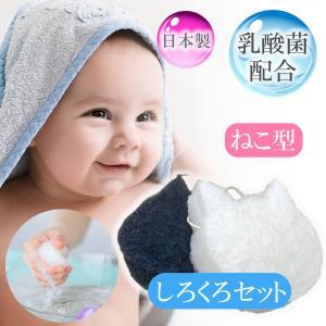 2個セット 送料無料 ねこ型 しろくろセット 赤ちゃんから大人まで 日本製 蒟蒻物語 洗顔スポンジ スキンケア 天然成分 肌荒れ ニキビ 肌ケア 毛穴 角質|kichijiroshop