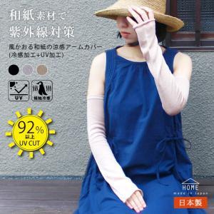 涼感 アームカバー 送料無料 日本製 風かおる和紙 レディース UV 紫外線 黒 uvカット ロング ネコポス対応 和紙 冷感加工 UV加工 a03|kichijiroshop