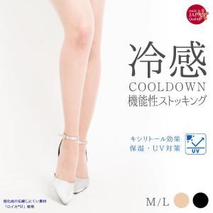 冷感 クール ストッキング 送料無料 日本製 パンスト キシリトール クール UV対策 吸汗加工 つま先スルー 電線しにくい ネコポス対応 ポイント消化|kichijiroshop