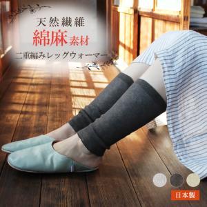 送料無料 日本製・綿麻素材の二重編み レッグウォーマー ショート丈|kichijiroshop