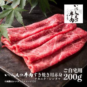 すき焼き用 ナカニク・シンタマ 200g|kichijoujisatou