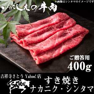 すき焼き用 ナカニク・シンタマ 400g|kichijoujisatou