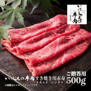 すき焼き用 ナカニク・シンタマ 500g|kichijoujisatou