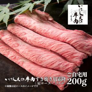 すき焼き用 肩ロース・ミスジ 200g|kichijoujisatou