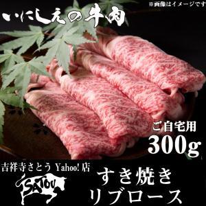 すき焼き用 リブロース 300g|kichijoujisatou