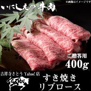 すき焼き用 リブロース 400g|kichijoujisatou