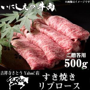 すき焼き用 リブロース 500g|kichijoujisatou