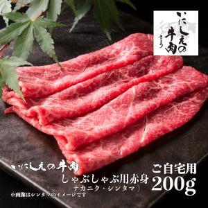 しゃぶしゃぶ用 ナカニク・シンタマ 200g|kichijoujisatou