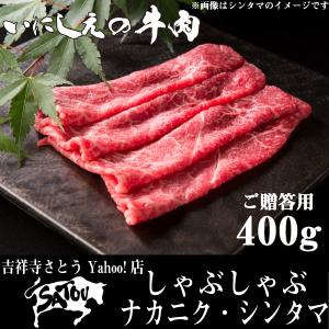 しゃぶしゃぶ用 ナカニク・シンタマ 400g|kichijoujisatou