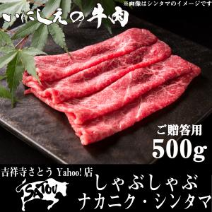 しゃぶしゃぶ用 ナカニク・シンタマ 500g|kichijoujisatou
