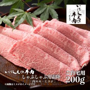しゃぶしゃぶ用 内モモ・ミスジ 200g|kichijoujisatou