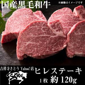 ヒレステーキ 1枚約120g|kichijoujisatou