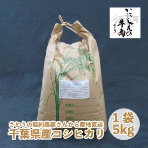<コロナに負けるな!契約農家さん応援キャンペーン>千葉県 青木さん家のコシヒカリ(1袋5kg)|kichijoujisatou