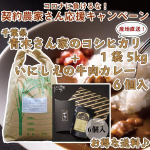 <コロナに負けるな!契約農家さん応援キャンペーン>千葉県 青木さん家のコシヒカリ(1袋5kg)+いにしえの牛肉カレー6個入|kichijoujisatou
