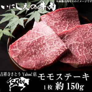 モモステーキ 1枚約150g|kichijoujisatou
