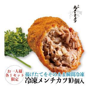 冷凍 元祖丸メンチカツ 10個入 kichijoujisatou