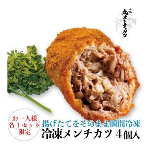 冷凍 元祖丸メンチカツ 4個入 kichijoujisatou