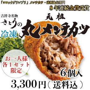 冷凍 元祖丸メンチカツ 6個入 kichijoujisatou