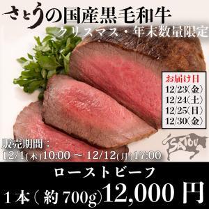 国産黒毛和牛 ローストビーフ(1本約700g) kichijoujisatou