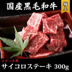 ステーキ用 サイコロステーキ(ランプ・シンタマ・内モモ)【1...