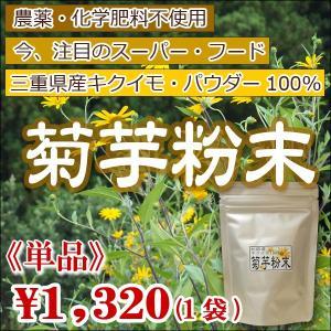 【単品】菊芋 キクイモ 国産・菊芋粉末(90g)×1袋 自然のインスリン イヌリン豊富 スーパーフード!キクイモパウダー