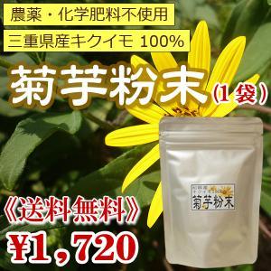 菊芋 キクイモ 国産・菊芋粉末(90g)×1袋 キクイモだけ!!!を丸ごと微粉末加工|kichisuke-net