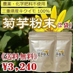 菊芋 キクイモ 国産・菊芋粉末(90g)×2袋 キクイモだけ!!!を丸ごと微粉末加工|kichisuke-net