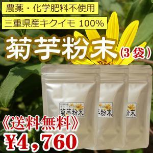 菊芋 キクイモ 国産・菊芋粉末(90g)×3袋 キクイモだけ!!!を丸ごと微粉末加工|kichisuke-net
