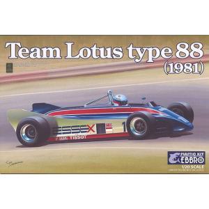 ☆ エブロ 1/20 チーム ロータス タイプ88 1981 【プラモデル】|kidbox