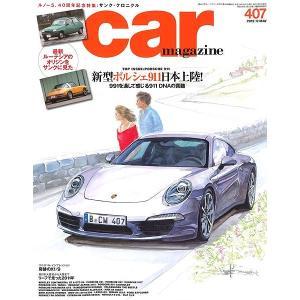 ☆* carmagazine #407 2012年5月号 「新型ポルシェ911日本上陸!」 A4変形 全170P 【書籍】|kidbox