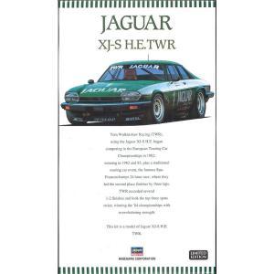 ☆ フジミ プラモデル 1/24 ジャガー XJ-S H.E. TWR|kidbox