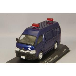 ☆* 【宮沢模型流通限定】 RAI'S 1/43 トヨタ ハイエース DX 4ドア ハイルーフ 2013 警視庁警備部機動隊ゲリラ対策車両|kidbox