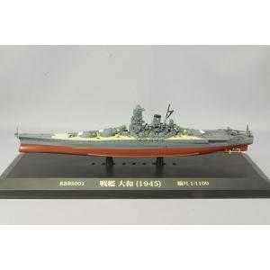 KB SHIPS 1/1100 戦艦 大和 1945|kidbox