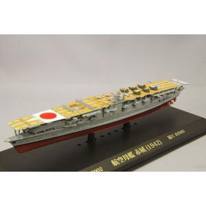 KB SHIPS 1/1100 航空母艦 赤城 1942|kidbox