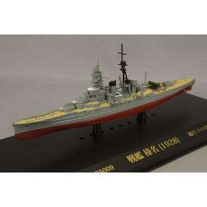 KB SHIPS 1/1100 戦艦 榛名 1928 kidbox