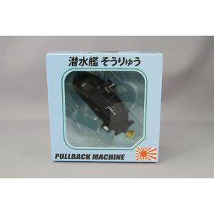 国際貿易 プルバックマシーン 潜水艦 そうりゅう|kidbox