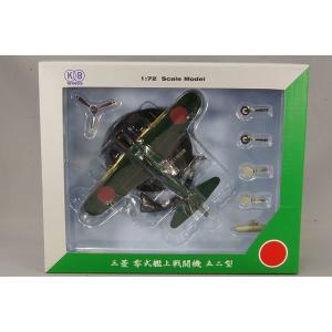 KB WINGS 1/72 三菱 零式 艦上戦闘機 52型|kidbox