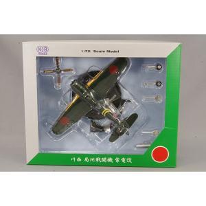 KB WINGS 1/72 川西 紫電改|kidbox
