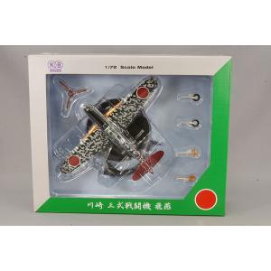 KB WINGS 1/72 川崎 飛燕|kidbox