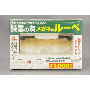 ☆* コスミック出版 読書の友 メガネ型ルーペ kidbox