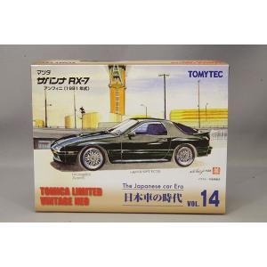 ☆ トミカリミテッドヴィンテージ NEO 1/64 日本車の時代 Vol.14 マツダ サバンナ R...